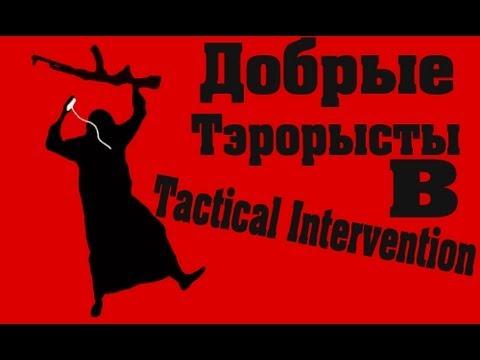 Монтаж | ТЁЛКА ВЫПАЛА ИЗ МАШИНЫ, А МОРГАН БЕЗ ПРАВ (Tactical Intervention)