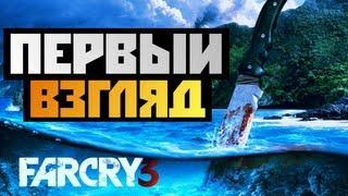 Far Cry 3 - ПЕРВЫЙ ВЗГЛЯД - Олег Брейн