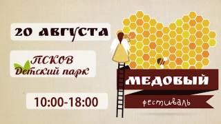 Медовый фестиваль 2016