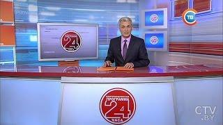 """Новости """"24 часа"""" за 13.30 26.03.2017"""