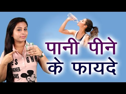 पानी पीने के फायदे Pani Pine Ke Fayde | Health Benefits Of Drinking Hot Water - Weight Loss