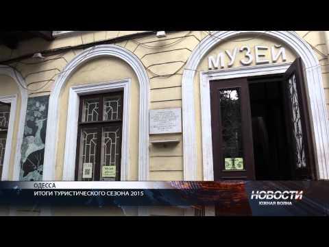 Итоги курортного сезона в Одессе