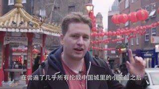 How do London's soup dumplings stack up against the originals in Shanghai? It's the Xiaolongbao (siulungbao/小笼包) Showdown: Shanghai vs London. Follow ...