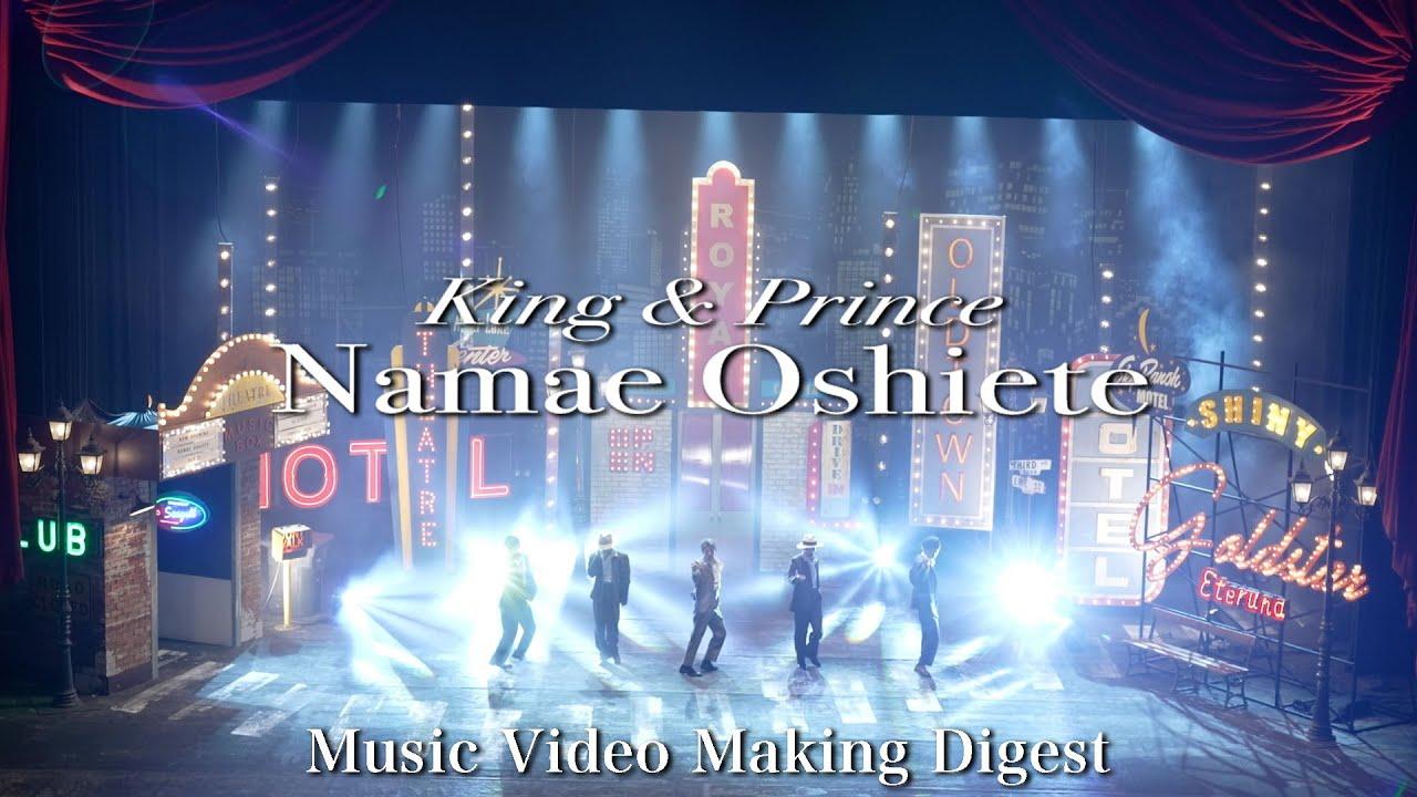King & Prince「Namae Oshiete」Music Video Making Digest
