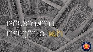 MYANMAR 2014 part 6