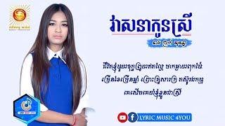 Khmer Travel - Pe Le Cambodia