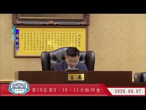 1090907彰化縣議會第19屆第9、10、11次臨時會(另開Youtube視窗)