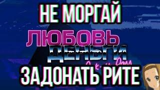 НЕ МОРГАЙ - Love Money Rock`n`Roll/Любовь Деньги Рок-н-Ролл