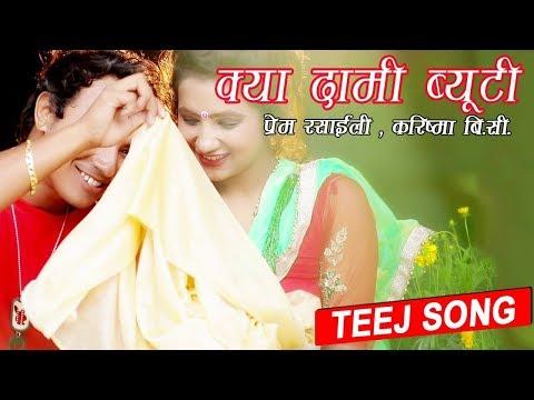 (Teej Song 2017 || KYA DAMI BEAUTY || क्या दामी ब्युटी || Ft  Ashok Rabina Sanjeev Yamuna - Duration: 6 minutes, 43 seconds.)