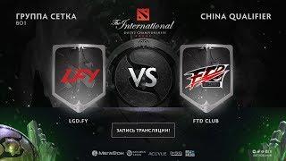 LGD.FY vs FTD Club, The International CN QL [Adekvat]