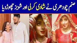 Sanam Chaudhry Got Married and Left Showbiz Industry