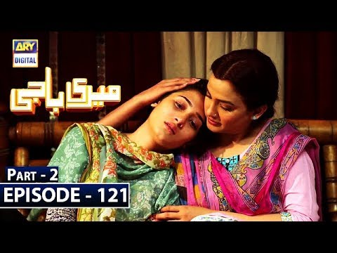 Meri Baji Episode 121 - Part 2 - 26th June 2019 | ARY Digital Drama