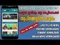 പുത്തൻ സിനിമകൾ HD ക്വാളിറ്റിയിൽ ഡൌൺലോഡ് ചെയ്യാനും Live TV കാണാനും ഒരു കിടിലൻ App   2017