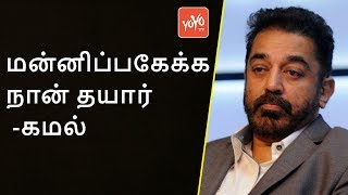Kamal Haasan (born 7 November 1954 as Parthasarathy)] also credited sometimes as Kamal Hassan,is regarded as one of the best Indian actors of all time. He is also a screenwriter, director, producer, playback singer and lyricist who works primarily in Tamil cinema. Kamal has won several film awards including three National Film Awards, the second highest by any Indian actor, and nineteen Filmfare Awards. His production company, Rajkamal International, has produced several of his films.He worked as a child artist in the 1960 Tamil language film Kalathur Kannamma, for which he won the President's Gold Medal. He met director K.Balachander who is frequently credited for shaping Kamal's acting skills. His breakthrough as a lead actor came in the 1975 drama Apoorva Raagangal, directed by K.Balachander, in which he played a rebellious youth who falls in love with an older woman. He won his first National Film Award for his portrayal of a guileless schoolteacher who cares for a child-like amnesiac in Moondram Pirai (1983). He was noted for his performances in Mani Ratnam's Nayagan (1987) and S. Shankar's vigilante film Indian (1996), which saw him playing dual roles of a father and a son. Since then he has appeared in a number of films including Hey Ram (2000), Virumaandi (2004), Vishwaroopam (2013) which were his own productions and Dasavathaaram (2008) in which he played ten different roles.Kamal was awarded the Kalaimamani award in 1979, the Padma Shri in 1990, the Padma Bhushan in 2014 and the Ordre des Arts et des Lettres (Chevalier) in 2016.Subscribe Our YouTube Channel https://goo.gl/g7QunDGoogle+ https://goo.gl/O8NYmDTwitter https://twitter.com/YOYOTV_TamilFacebook https://www.facebook.com/YOYOTVTamil/