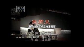 翁立友-我問天(官方KTV版)