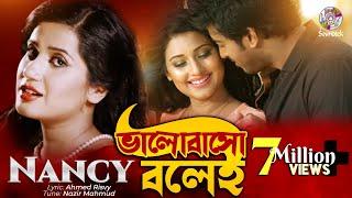 NANCY  ভালোবাসো বলেই  Valobasho Bolei  New Music Video 2016