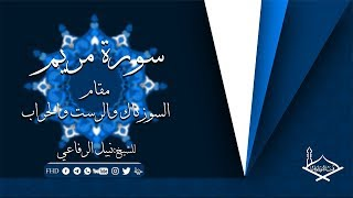 سورة مريم مقام السوزناك والرست والحراب للشيخ:نبيل الرفاعي