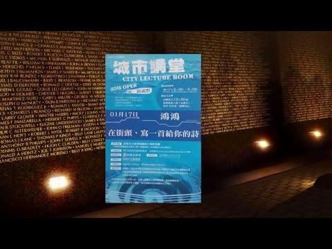 20150117城市講堂—鴻鴻「在街頭,寫一首給你的詩」-影音紀錄