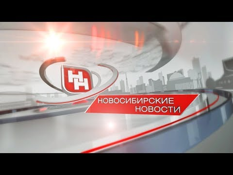 \Новосибирские новости\ от 23 апреля 2018 года - DomaVideo.Ru