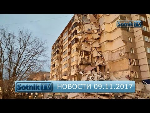 ИНФОРМАЦИОННЫЙ ВЫПУСК 09.11.2017