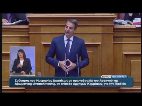 Κυρ. Μητσοτάκης: Σχέδιο διχασμού της κοινωνίας