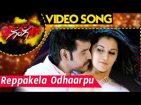 Video Reppakela Odhaarpu Video Song || Ganga (Muni 3) Movie Songs || Raghava Lawrence,  Taapsee download in MP3, 3GP, MP4, WEBM, AVI, FLV January 2017