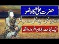 Waqia Hazrat Ali rz || Hazrat Ali rz n  Angels Jibrail,mikail aur Isrfail as ||  Rohail Voice