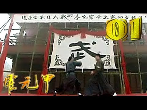 《霍元甲 Legend of Huo Yuan Jia》第01集 官方高清版(趙文卓,梅婷,祁艷,吳樾領銜主演)