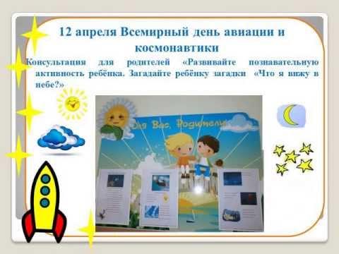 День Космонавтики 2 группа