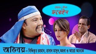 Made In foren   Latest Bangla comedy Natok 2017   Ft - Siddiqur Rahman, Ahona, Hasan Masud..