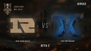 MSI 2018: Финал. RNG vs KZ. Игра 2. / LCL