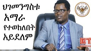 Ethiopia:  ህገመንግስቱ አማራ የተወከለበት አይደለም - ክርስቲያን ታደለ አብን   | Christian Tadele Part 3
