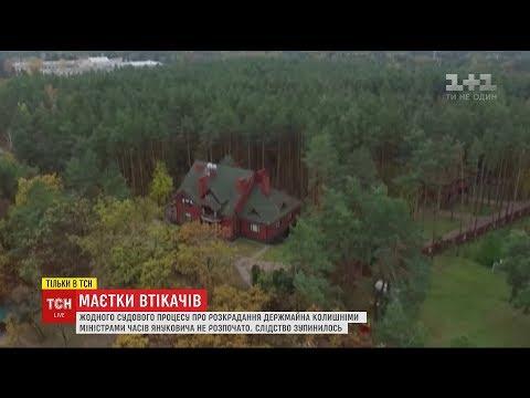 Журналісти ТСН спробували дізнатись, хто опікується маєтками колишніх міністрів Януковича (видео)