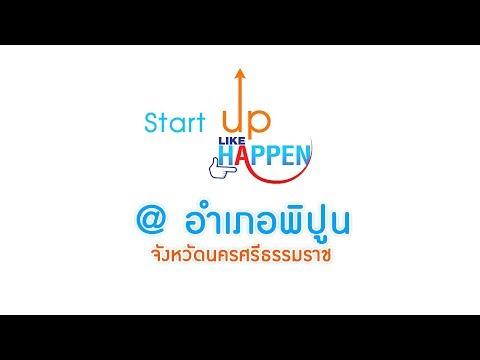 Start up like happen ep 02 @อำเภอพิปูน จังหวัดนครศรีธรรมราช