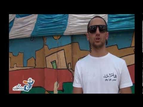 مهرجان فنون الشارع - هات و خد