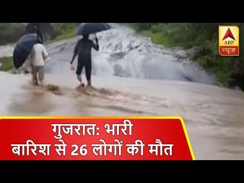 गुजरात: भारी बारिश से 26 लोगों की मौत भावनगर में पानी के बहाव में बहा बाइकसवार बाल-बाल बचा - DomaVideo.Ru