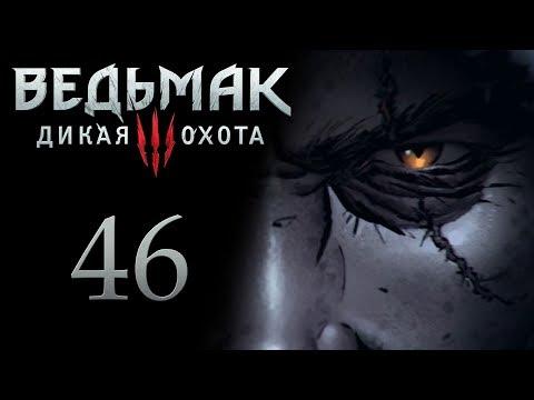 Ведьмак 3 прохождение игры на русском - Сладкая тропинка [#46]