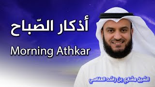 Video أذكار الصباح بصوت الشيخ العفاسي | Morning Athkar | Les invocations du matin MP3, 3GP, MP4, WEBM, AVI, FLV Februari 2019