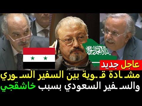 حصري عاجل مشادة قوية بين السفير السوري والسفير السعودي بسبب جمال خاشقجي