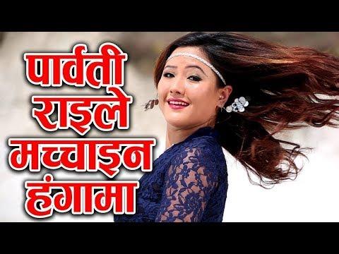(पार्वती राइले खेलिन अहिलेसम्मकै हट भिडिओ हेर्नुहोस धामाका Parbati Rai New Hot Dancing Song 2074 - Duration: 6 minutes, 47 seconds.)