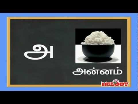 Tamil Alphabet Songs- Tamil Uyir Ezhuthukkal for Kids