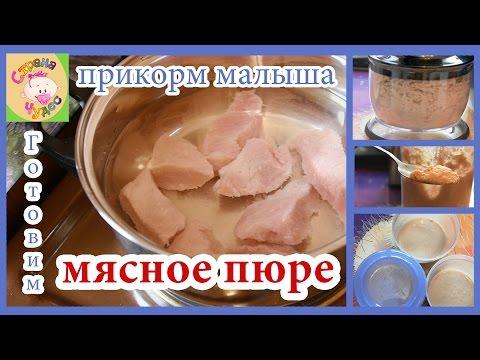 Как сделать пюре из мяса в домашних условиях