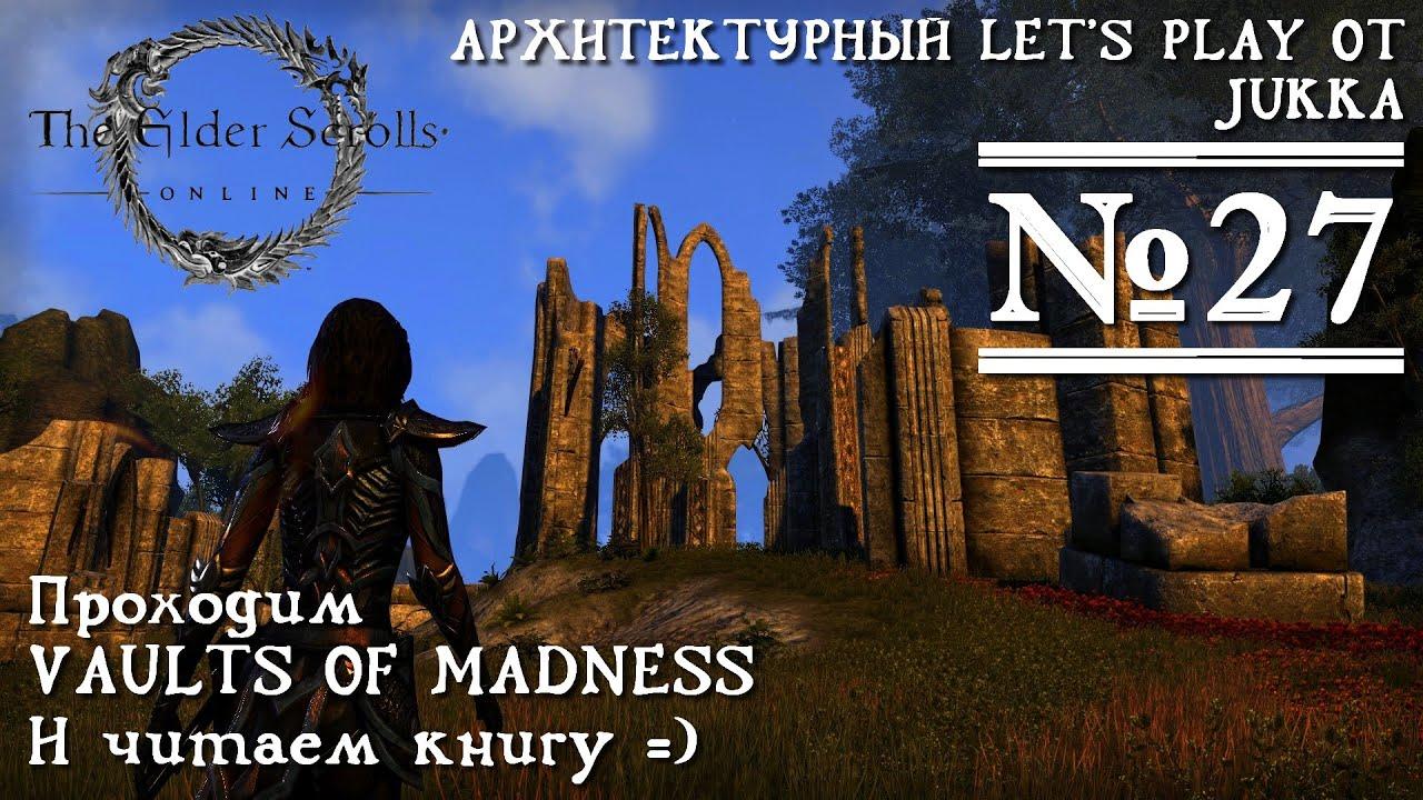 Elder Scrolls Online: видео - Архитектурное прохождение от Jukka 27