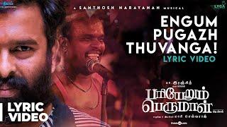 Engum Pugazh Thuvanga Song Lyrics