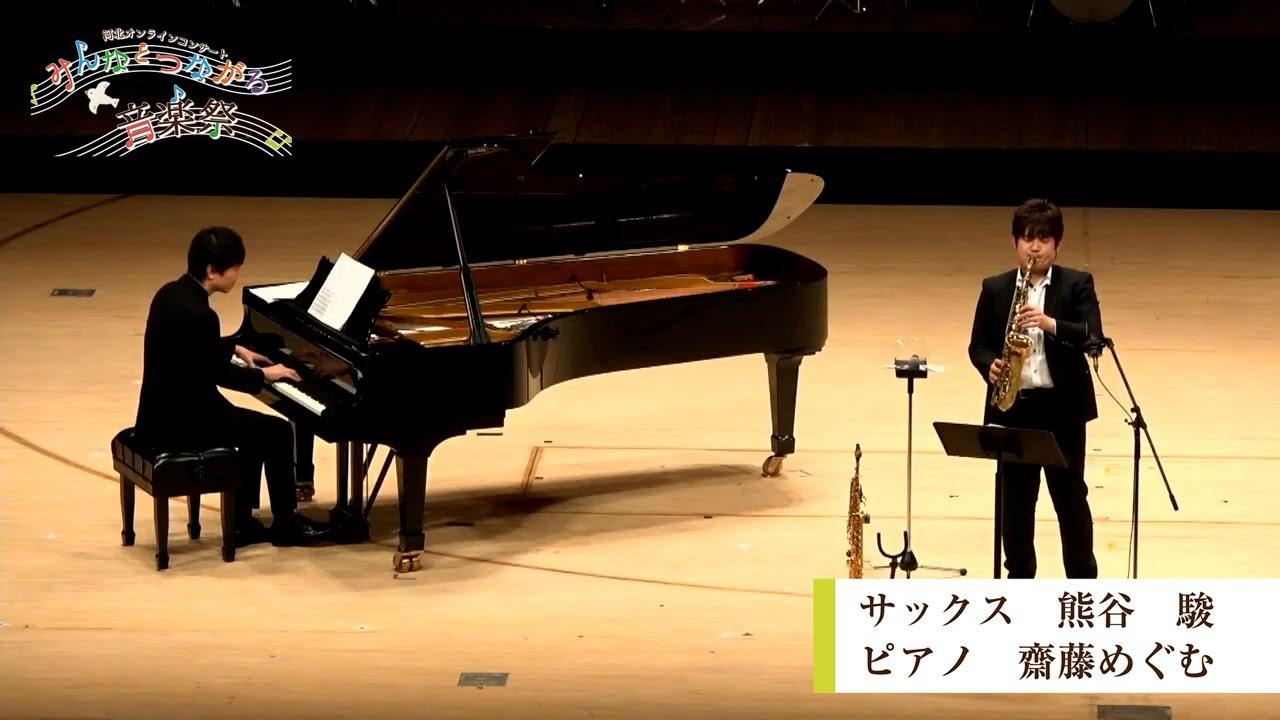 サックス 熊谷駿 / ピアノ 齋藤めぐむ