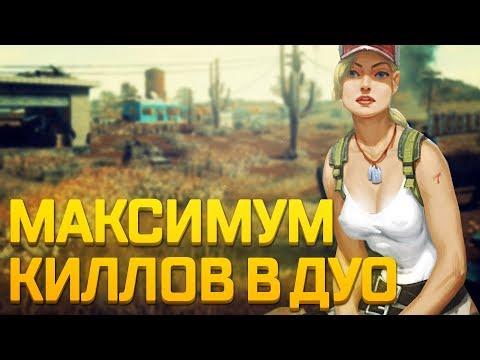 Playerunknown's Battlegrounds - МАКСИМАЛЬНОЕ КОЛИЧЕСТВО УБИЙСТВ!! BATTLEGROUNDS 3 ТОП-1 И УГАР!