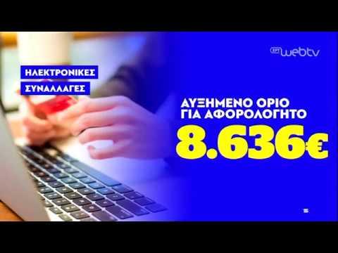 Αφορολόγητο: Στο 30% του εισοδήματος οι ηλεκτρονικές συναλλαγές | 07/10/2019 | ΕΡΤ