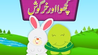 This cute funny story is an Urdu adaptation of the famous and everyone's favorite