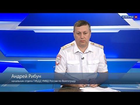 Андрей Рибун, начальник отдела ГИБДД УМВД России по Волгограду