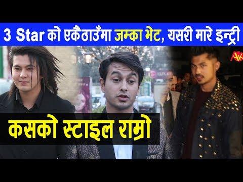 (3 Star को एकैठाउँमा जम्काभेट, इन्ट्री मार्दा को भन्दा को कम    Anmol, Pradeep and Salinman in Award - Duration: 10 minutes.)
